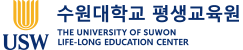 수원대학교 평생교육원 THE UNIVERSITY OF SUWON LIFE-LONG EDUCATION CENTER
